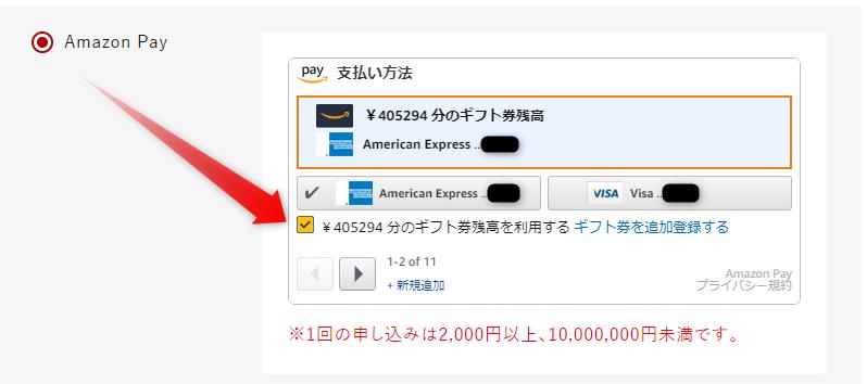 ふるさとチョイスでアマゾンギフト券残高でAmazon Pay