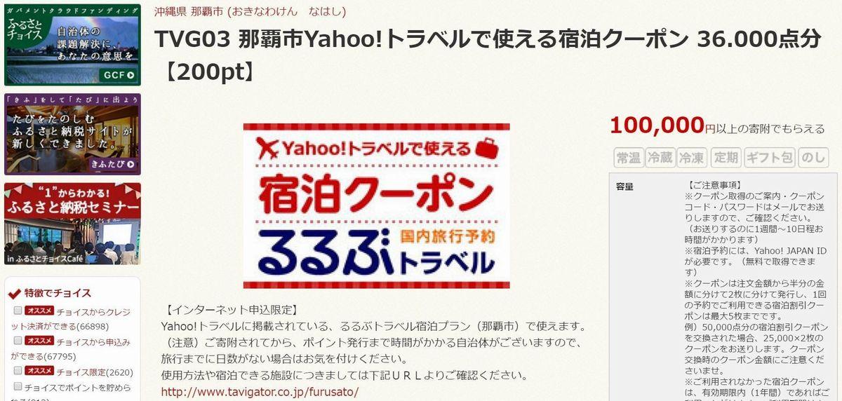 TVG03 那覇市Yahoo!トラベルで使える宿泊クーポン 36,000点分【200pt】