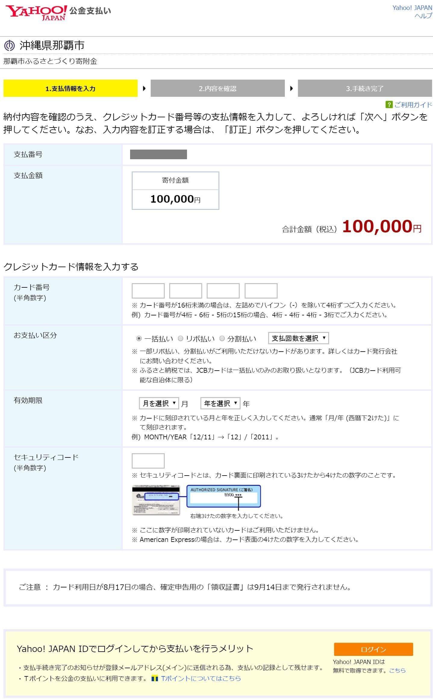 クレジット決済画面(Yahoo!公金支払い)