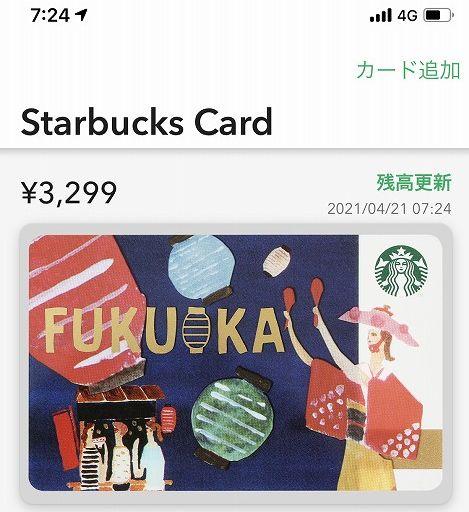 スターバックスカードの残金