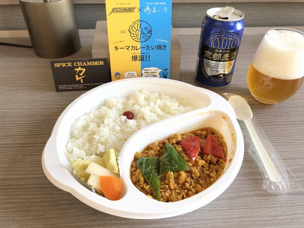 スパイスチャンバーのキーマカレー(小)と京都麦酒