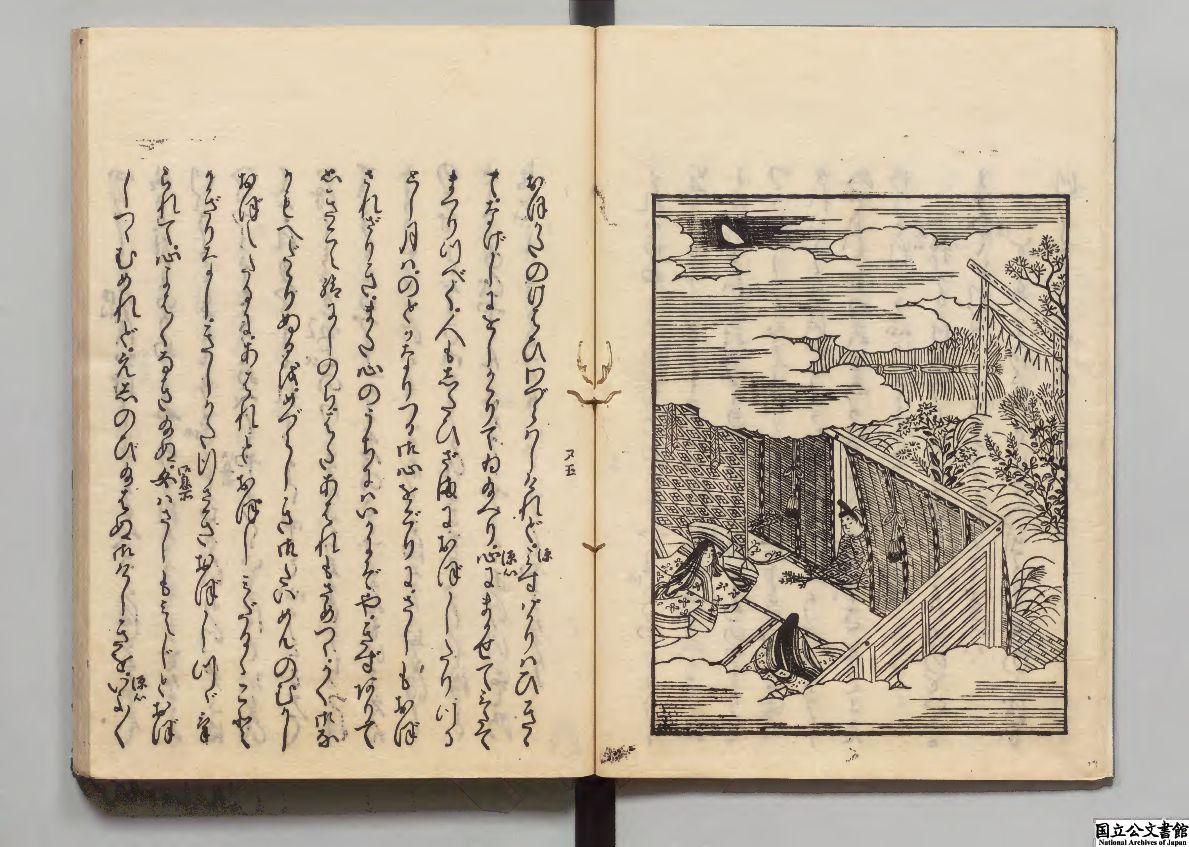 『源氏物語』の「賢木」の挿絵