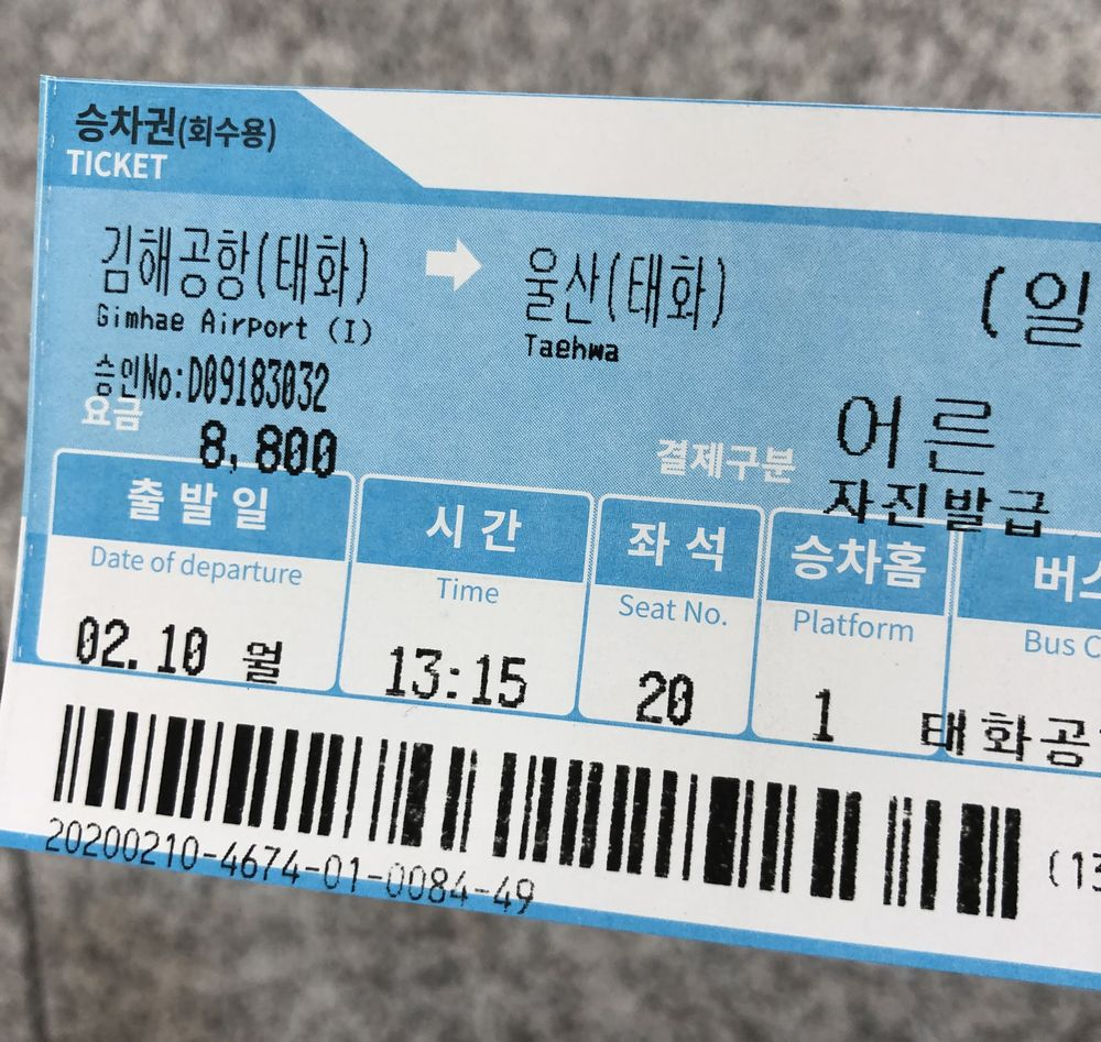 金海空港の蔚山行きのバスチケット