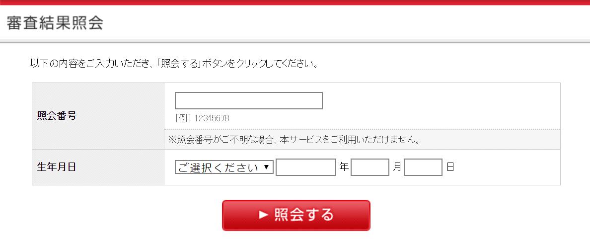 GINZA SIXカードの審査結果照会URL