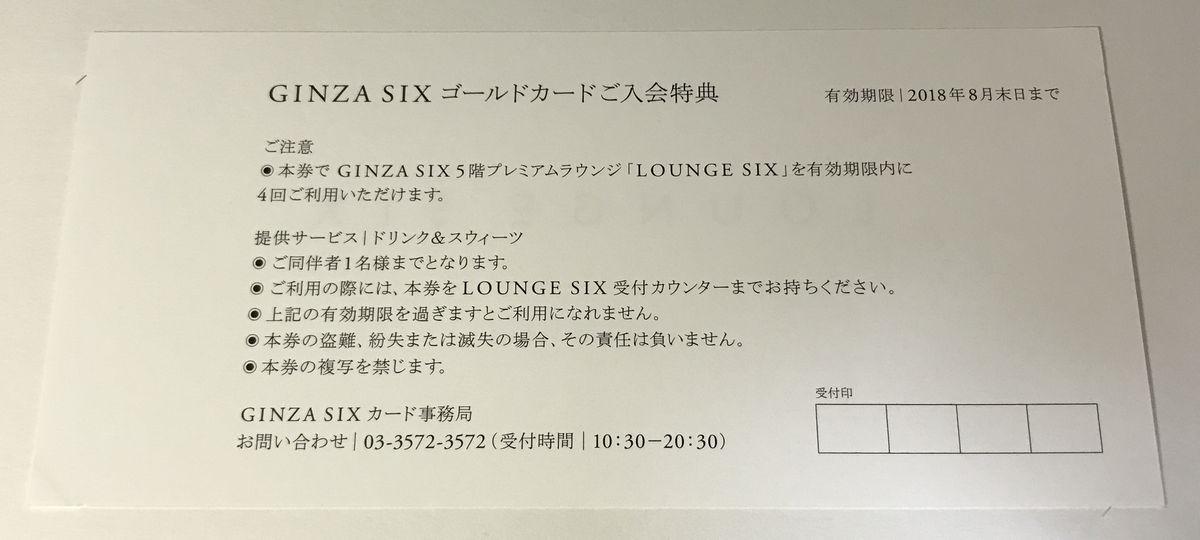 GINZA SIXのラウンジが使えるクーポン