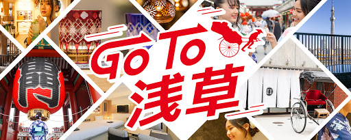 GO TO浅草キャンペーン