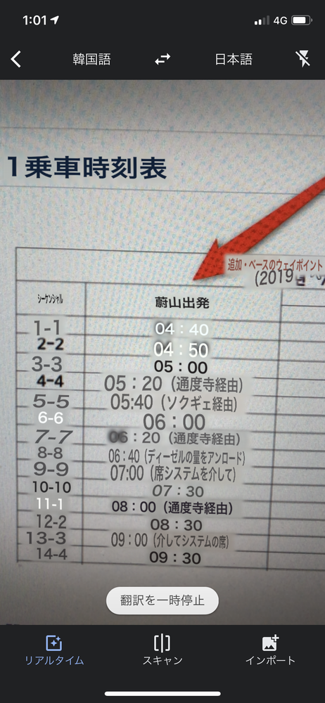 Google翻訳アプリでハングルを翻訳