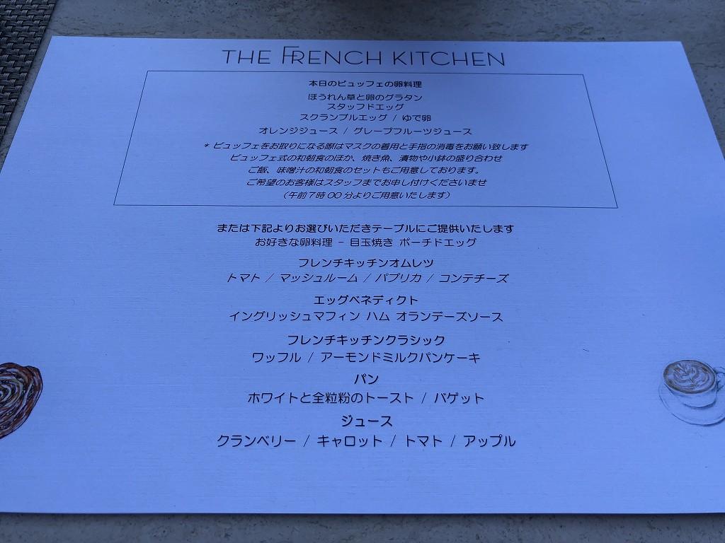 グランドハイアット東京の「フレンチ キッチン」の朝食のメニュー