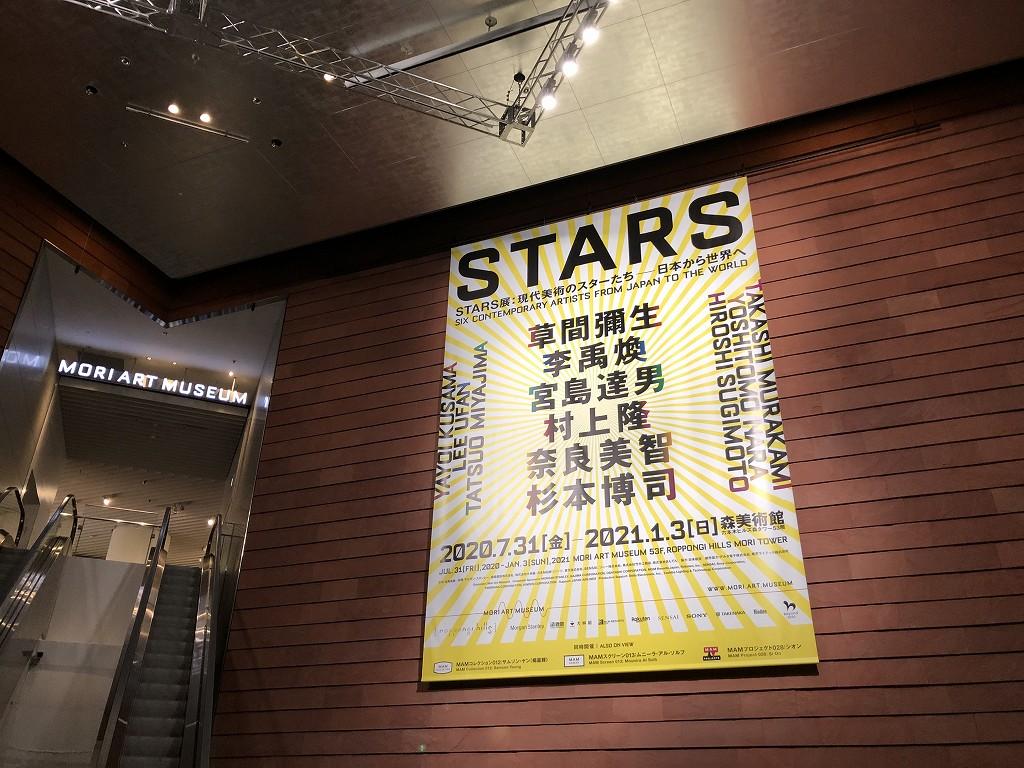 森美術館の「STARS展:現代美術のスターたち―日本から世界へ」