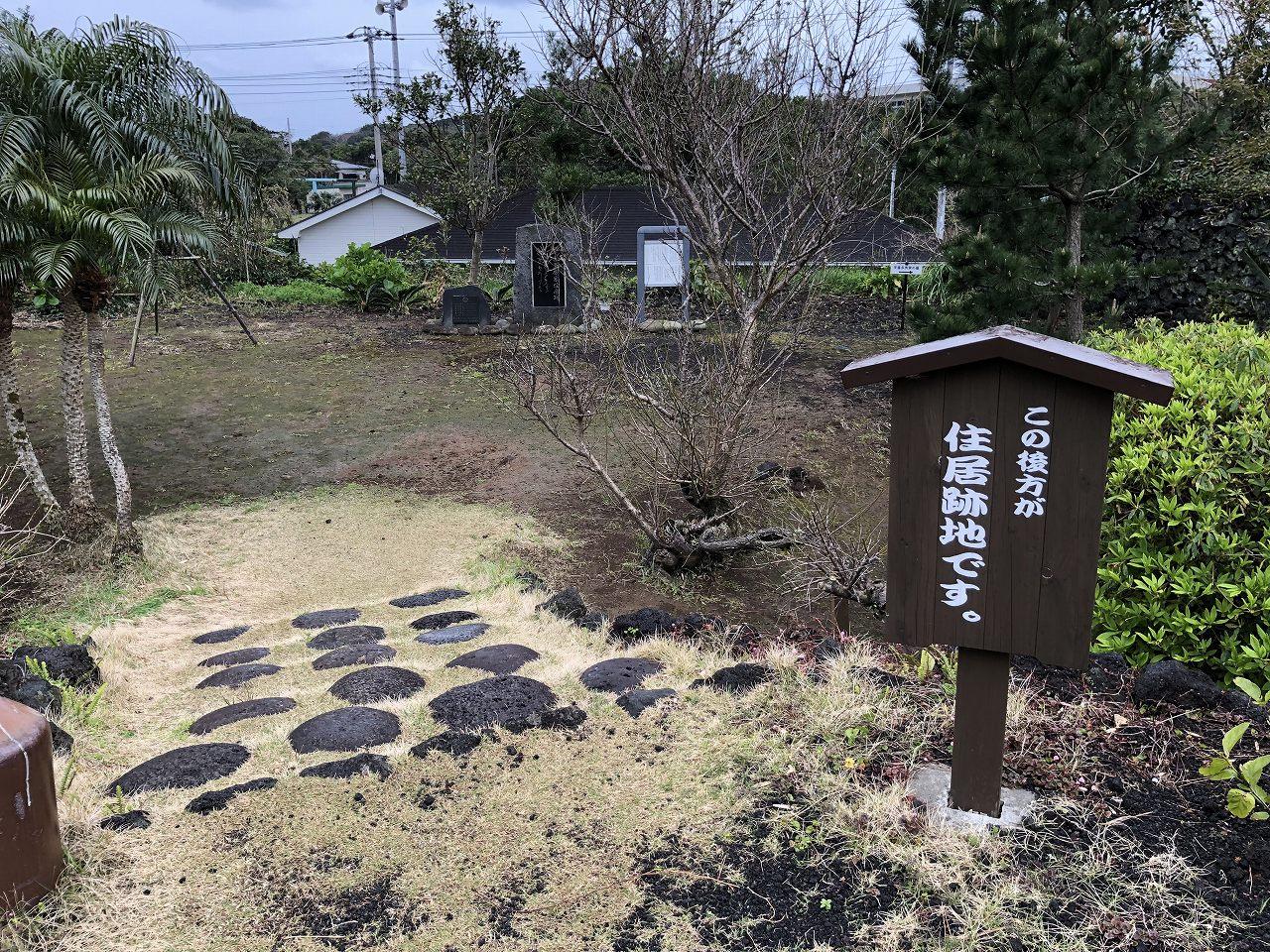 八丈島の宇喜多秀家の住居跡