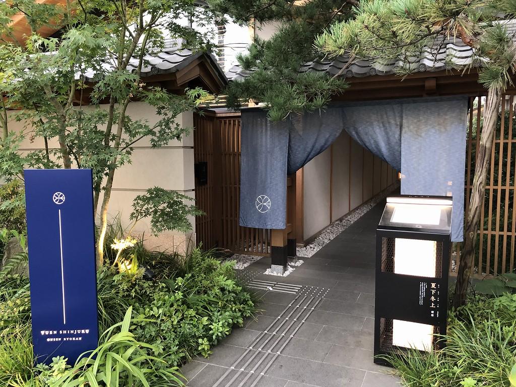 由縁 新宿の外観2
