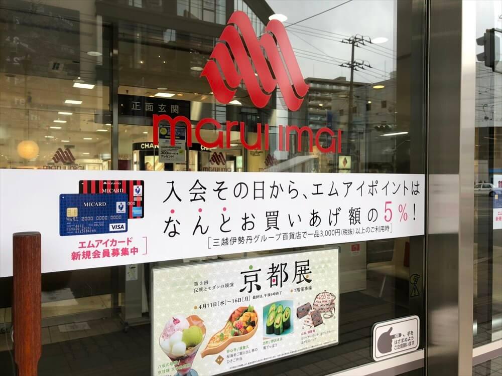 エムアイポイントが貯まる丸井今井 函館店