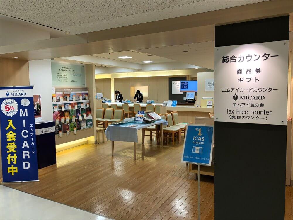 丸井今井 函館店の総合カウンター