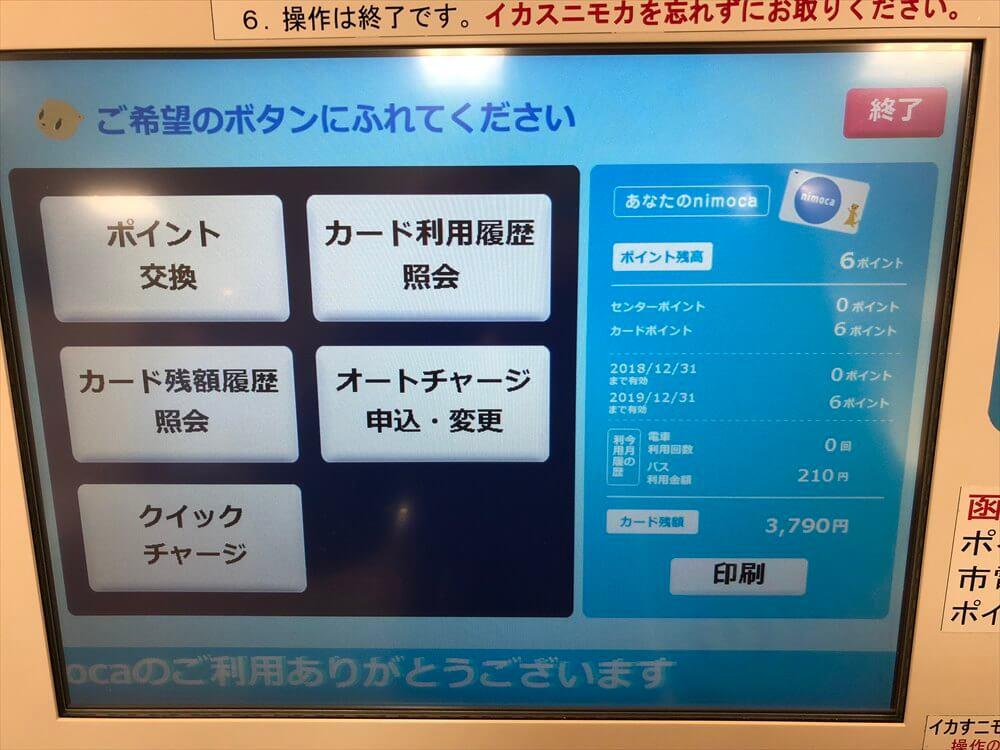 nimocaポイント交換機のメニュー画面