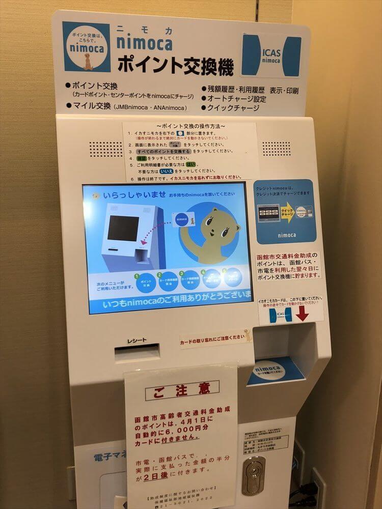 丸井今井 函館店のnimocaポイント交換機