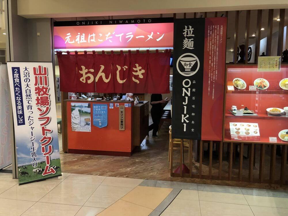 函館空港の「おんじき」