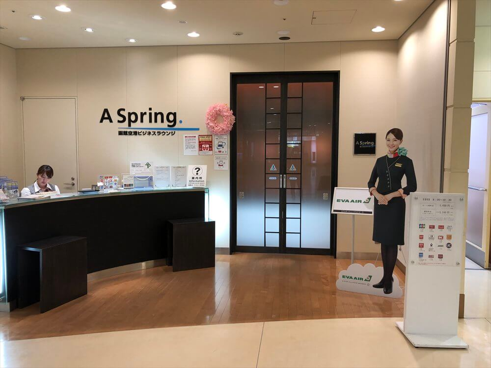 函館空港のラウンジ「A Spring」
