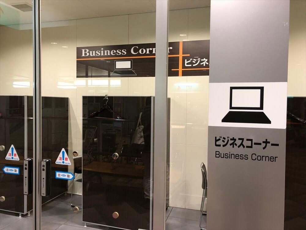 函館空港のビジネスコーナー