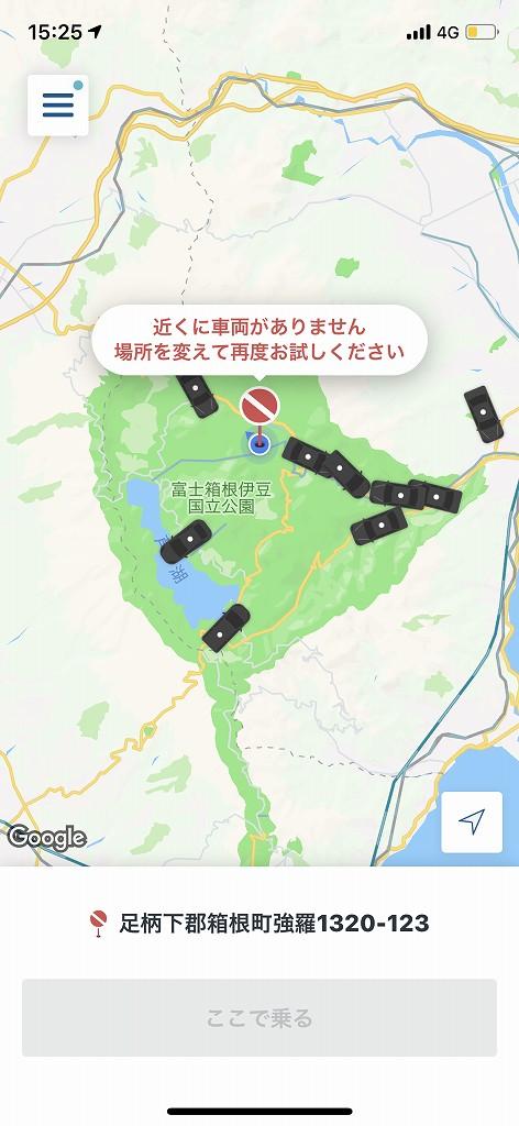 箱根周辺のMOV提携タクシー