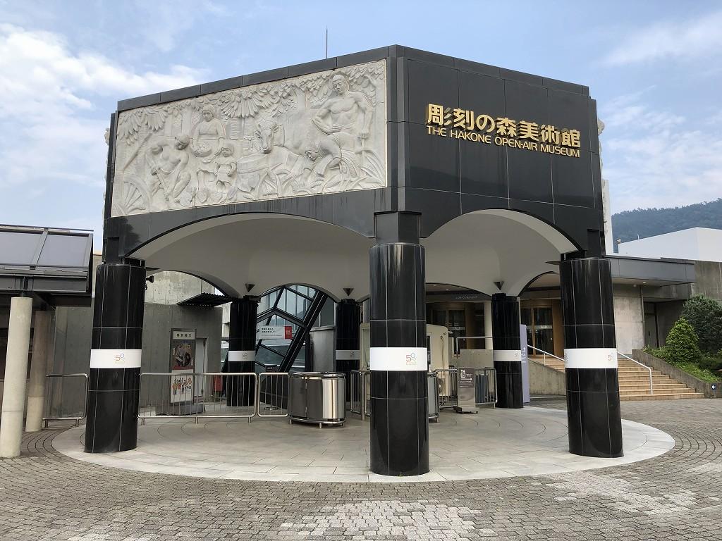 箱根彫刻の森美術館の入口