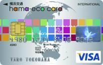 横浜交通hama-eco card券面デザイン