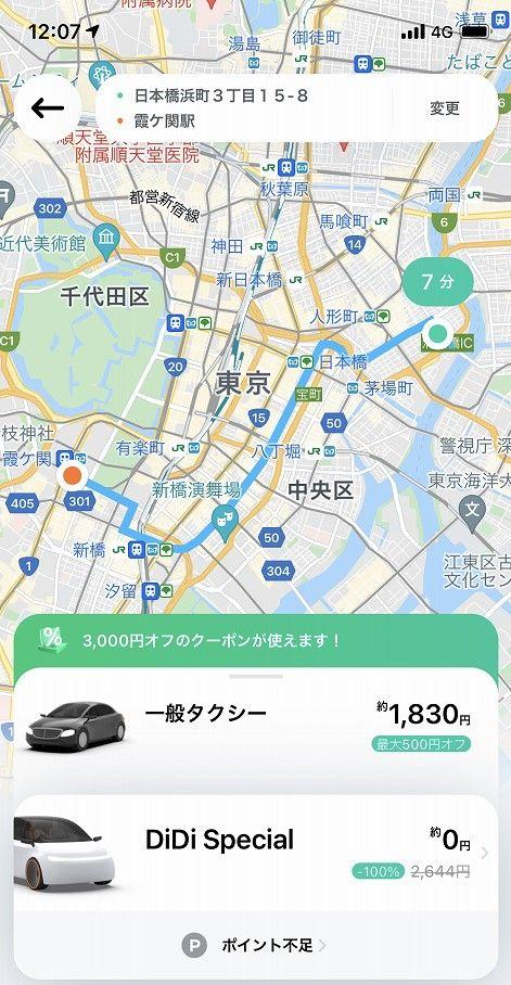 DiDiタクシーで霞ヶ関駅へ