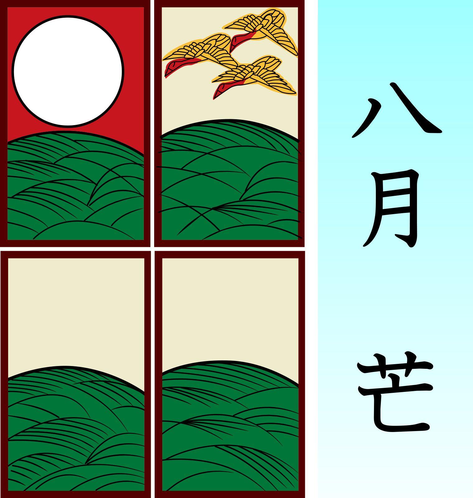 花札の8月の絵札の芒