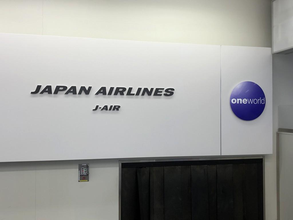 ワンワールド加盟のJ-AIR