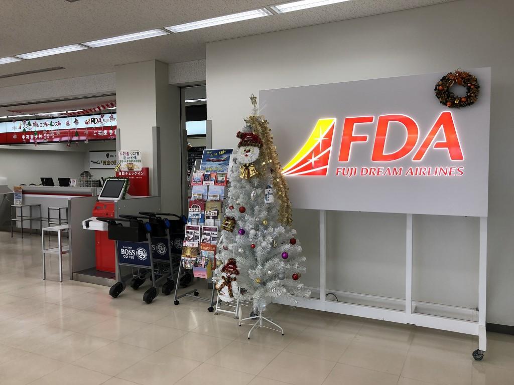 花巻空港のFDA