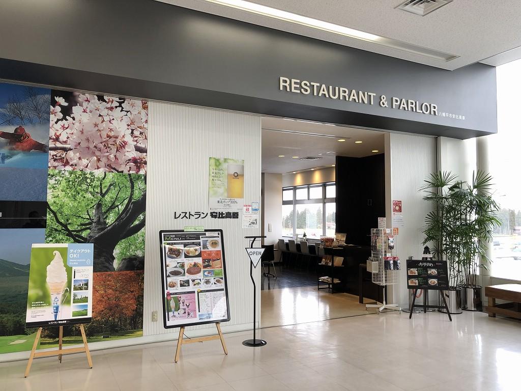 花巻空港のレストランの入口