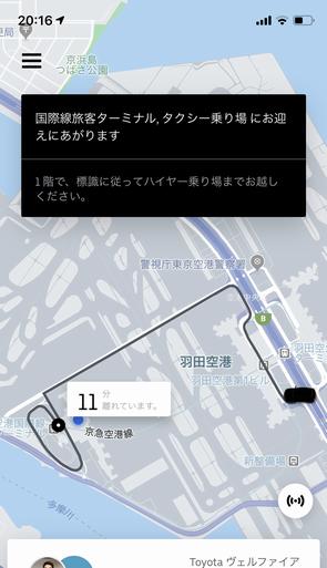 羽田空港国際線でUberを手配