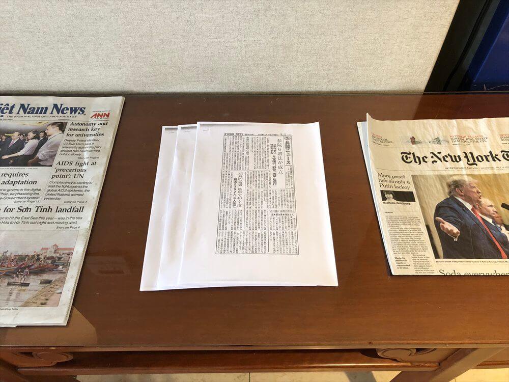 シェラトンハノイホテルのクラブラウンジの新聞