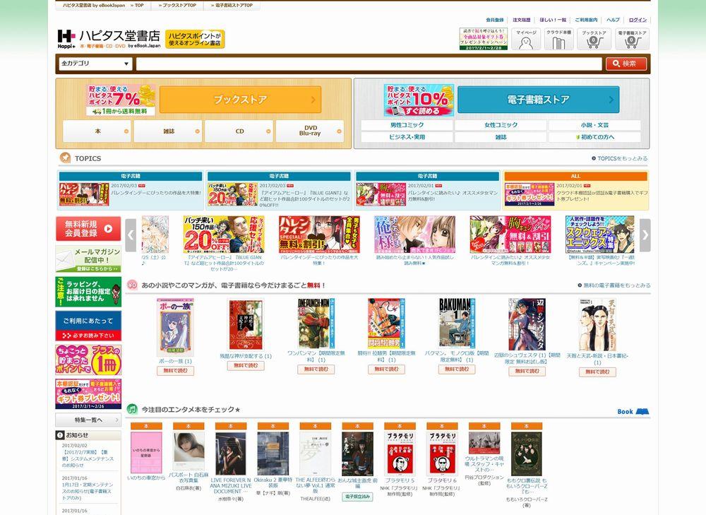 ハピタス堂書店 by eBook Japan