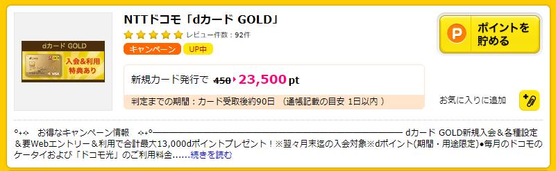 ハピタスのdカード GOLD案件