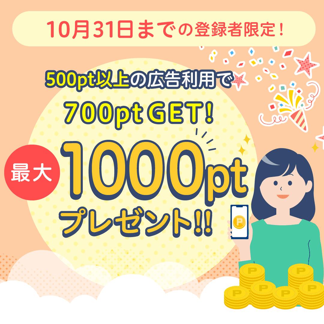 ハピタスの「紹介入会キャンペーン」専用リンク