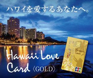 ハワイラブカードゴールド公式サイト