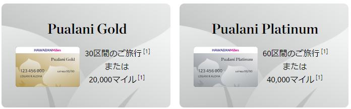 「Pualani Gold」「Pualani Platinum」の条件