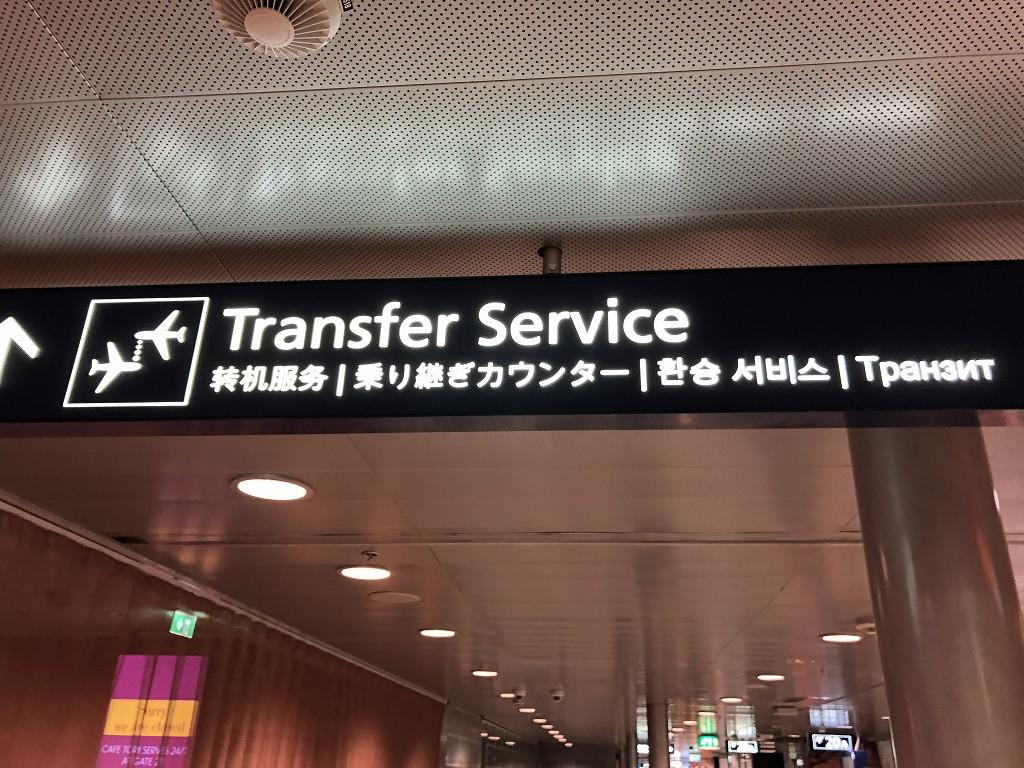 ヘルシンキ・ヴァンター空港の中日韓露語