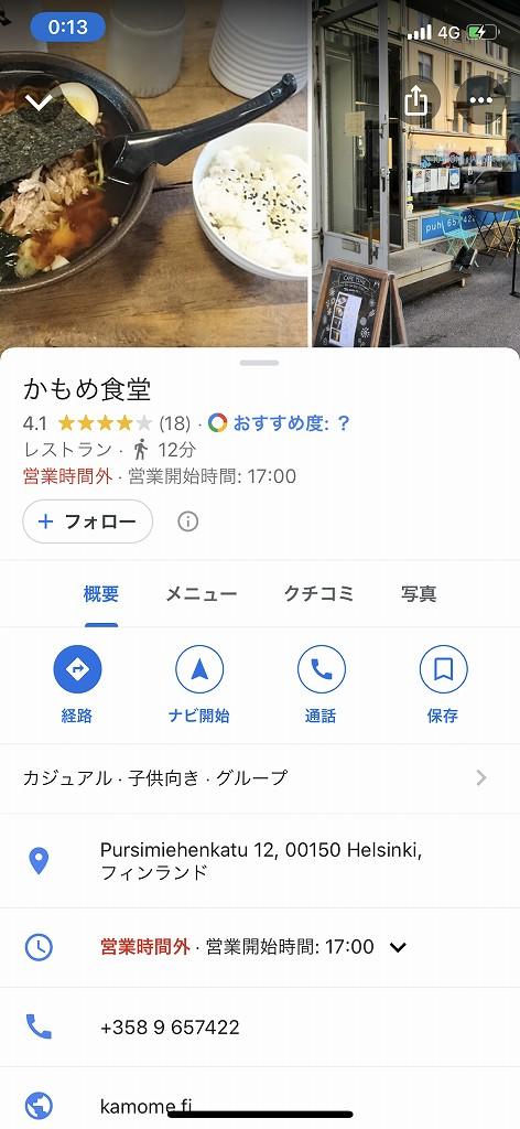Google Mapsでかもめ食堂