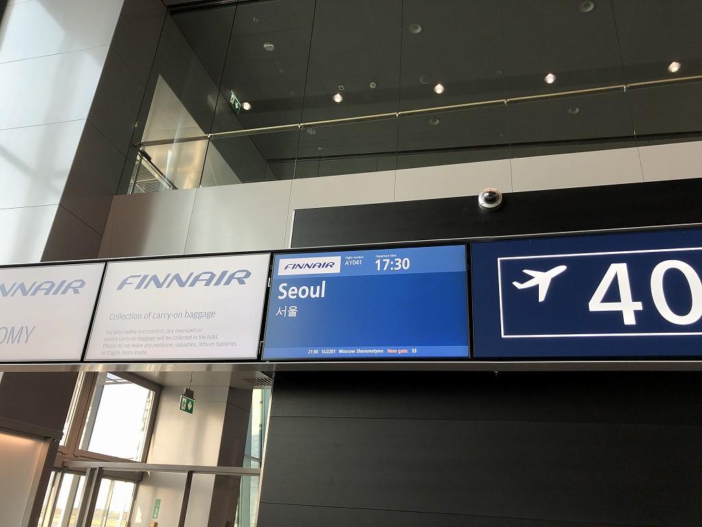ヘルシンキヴァンター空港の40番搭乗口