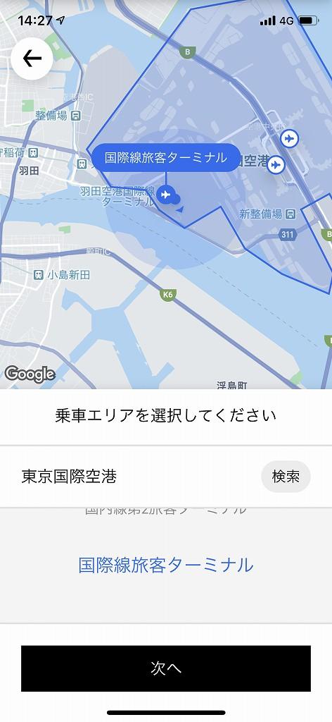 羽田国際線からUber Taxiを利用