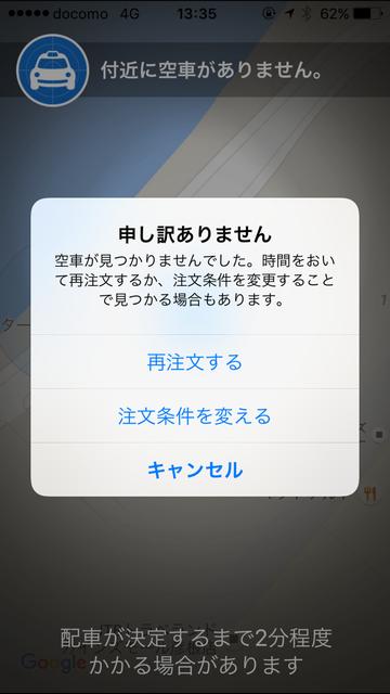 彦根市で全国タクシーアプリ