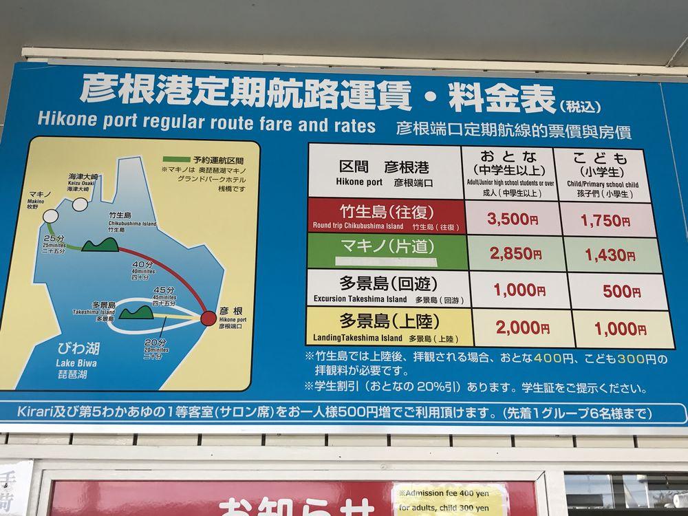 彦根港定期航路運賃・料金表