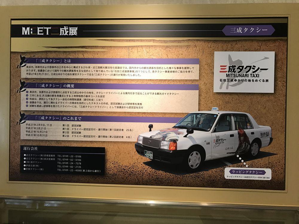 三成タクシーー