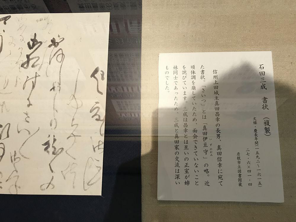 石田三成から真田信幸に宛てた書状の複製