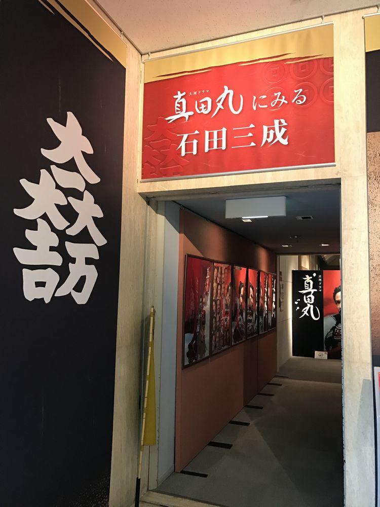 真田丸にみる石田三成1