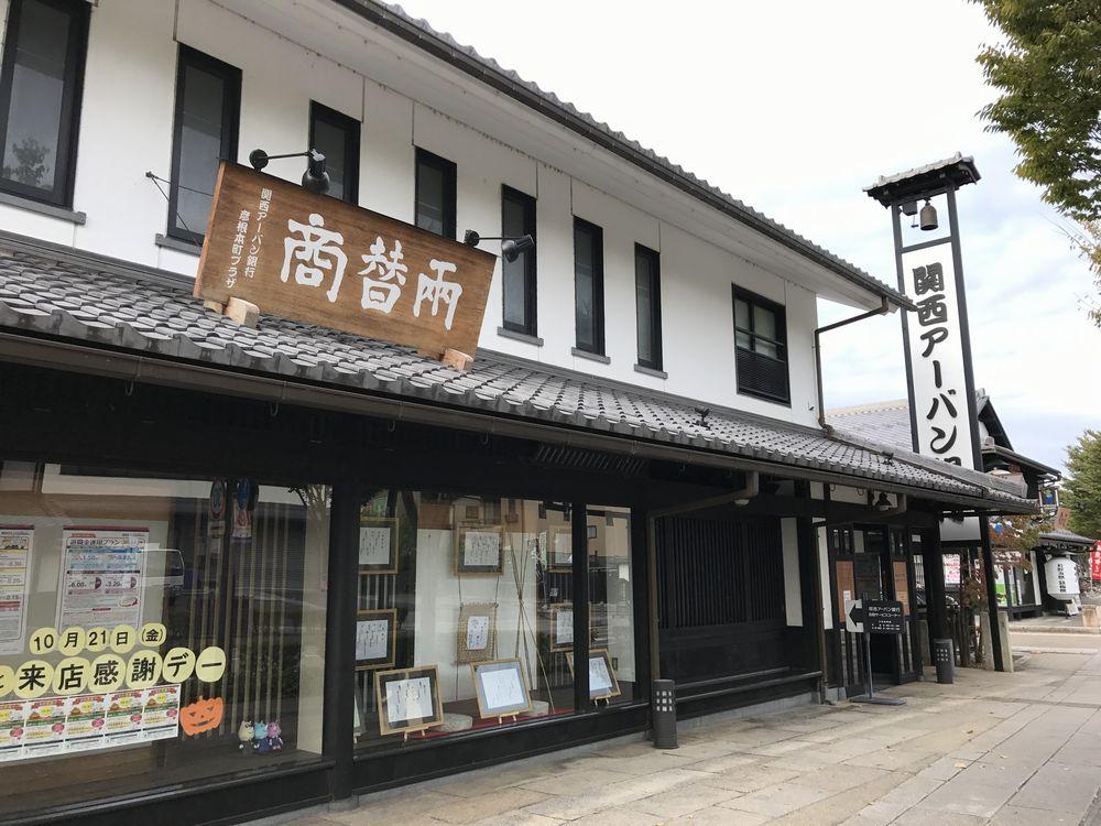 夢京橋キャッスルロードの関西アーバン銀行