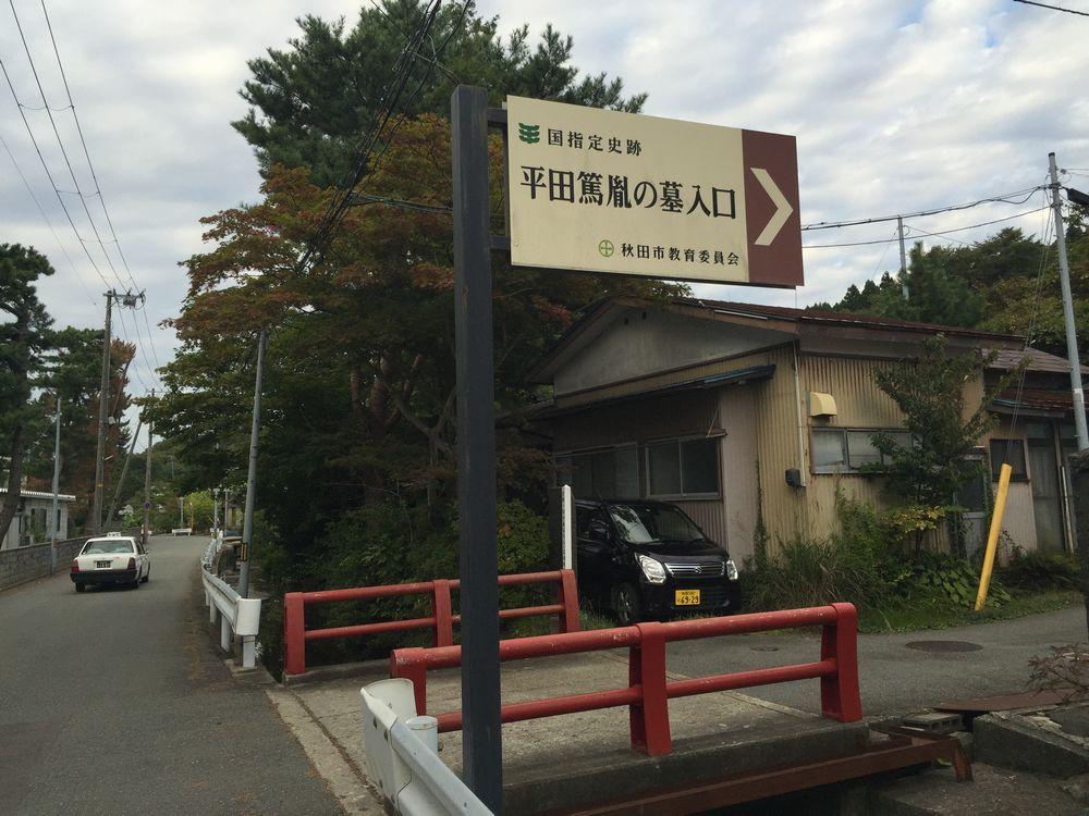 平田篤胤の墓入口の案内