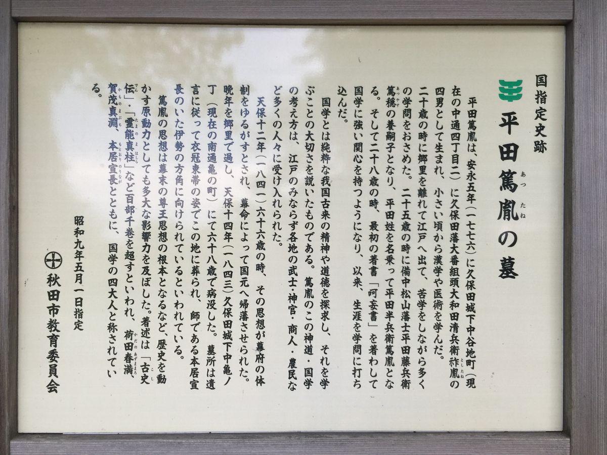 平田篤胤の墓の案内板