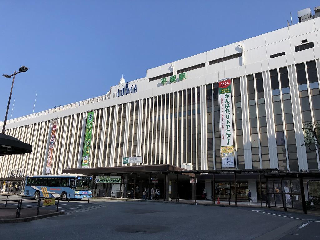 平塚駅の外観